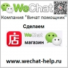 Wechat магазин Wechat shop Weidian Вичат магазины
