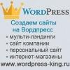 Wordpress King сайт на Вордпресс девелопер
