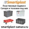 Новые пластиковые ящики в Самаре