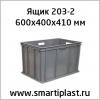 Пластиковый ящик 600х400х410 мм 203-2