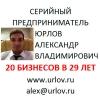 Серийный предприниматель Юрлов Александр
