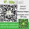 Вичат id:  iurlov Wechat аккаунт qr код